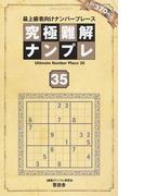 究極難解ナンプレ 最上級者向けナンバープレース 35