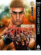 TOUGH 龍を継ぐ男 6(ヤングジャンプコミックスDIGITAL)