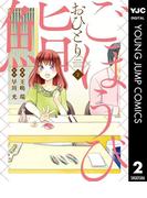 ごほうびおひとり鮨 2(ヤングジャンプコミックスDIGITAL)