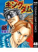 キングダム 48(ヤングジャンプコミックスDIGITAL)