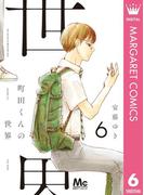 町田くんの世界 6(マーガレットコミックスDIGITAL)