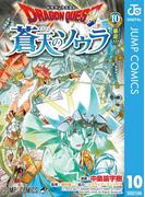 ドラゴンクエスト 蒼天のソウラ 10(ジャンプコミックスDIGITAL)