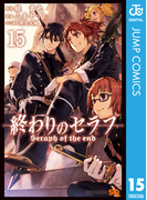 終わりのセラフ 15(ジャンプコミックスDIGITAL)