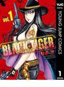 BLACK TIGER ブラックティガー 1(ヤングジャンプコミックスDIGITAL)