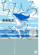 ちひろさん 7(A.L.C. DX)