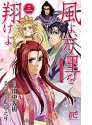 風よ、万里を翔けよ 3(プリンセス・コミックス)