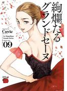 絢爛たるグランドセーヌ 9(チャンピオンREDコミックス)