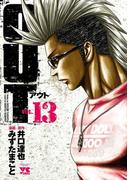 OUT 13(ヤングチャンピオン・コミックス)