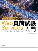 Amazon Web Services負荷試験入門 ――クラウドの性能の引き出し方がわかる