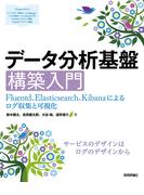 データ分析基盤構築入門[Fluentd,Elasticsearch,Kibanaによるログ収集と可視化]