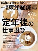【期間限定ポイント50倍】週刊東洋経済2017年9月30日号