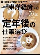 週刊東洋経済2017年9月30日号