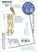 NHK 100分 de 名著 歎異抄2017年10月(NHKテキスト)