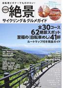 自転車ビギナーでも行きたい!首都圏「絶景」サイクリング&グルメガイド (OAK MOOK)(OAK MOOK)
