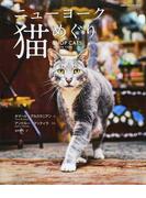 ニューヨーク猫めぐり (OAK MOOK)