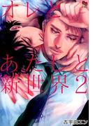 オレとあたしと新世界 2 (オークラコミックス)