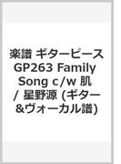 楽譜 ギターピースGP263 Family Song c/w 肌 / 星野源 (ギター&ヴォーカル譜)