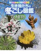 生き物たちの冬ごし図鑑 植物 探して発見!観察しよう