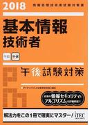 基本情報技術者午後試験対策 2018 (情報処理技術者試験対策書)