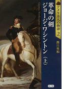 アメリカ人の物語 2 革命の剣ジョージ・ワシントン 上