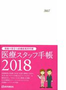医療&介護スタッフ手帳2018 現場で役立つ多機能ハンドブック手帳