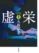 【全1-2セット】虚栄(角川文庫)