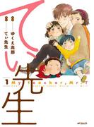 【1-5セット】てぃ先生(フラッパーシリーズ)