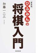 ひふみんの将棋入門 新装版