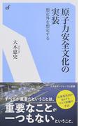 原子力安全文化の実装 想定外を想定する (エネルギーフォーラム新書)