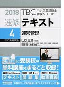 TBC中小企業診断士試験シリーズ速修テキスト 2018−4 運営管理
