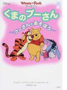 くまのプーさん ディズニー プーさんとあそぼう (ちゃおノベルズ)(ちゃおノベルズ)