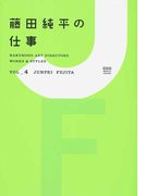 藤田純平の仕事 (HAKUHODO ART DIRECTORS WORKS&STYLES)