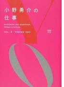小野勇介の仕事 (HAKUHODO ART DIRECTORS WORKS&STYLES)
