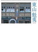 東山魁夷アートカレンダー 2018年版(小型判)   ([カレンダー])