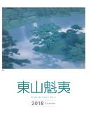 東山魁夷アートカレンダー 2018年版(大判) ([カレンダー])