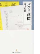 パクリ商標 (日経プレミアシリーズ)(日経プレミアシリーズ)