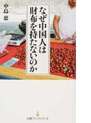 なぜ中国人は財布を持たないのか (日経プレミアシリーズ)(日経プレミアシリーズ)