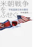米朝戦争をふせぐ 平和国家日本の責任