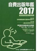 自費出版年鑑 第20回日本自費出版文化賞全作品 2017