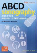 """ABCD sonography あなたもできる!病態生理の""""ナゾ解き""""超音波テクニック (LiSAコレクション)"""