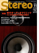 stereo (ステレオ) 2017年 11月号 [雑誌]