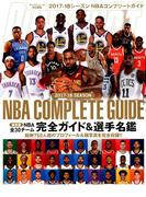2017−2018 NBA COMPLETE GUIDE 2017年 11月号 [雑誌]
