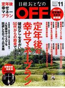 日経おとなの OFF (オフ) 2017年 11月号 [雑誌]