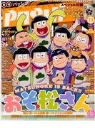 PASH (パッシュ) ! 2017年 11月号 [雑誌]