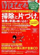 ゆほびか 2017年 12月号 [雑誌]