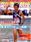 陸上競技 2017年 11月号 [雑誌]
