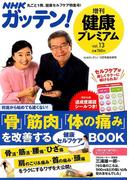 NHKガッテン!健康プレミアム 2017年 12月号 [雑誌]