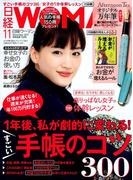 日経 WOMAN (ウーマン) 2017年 11月号 [雑誌]