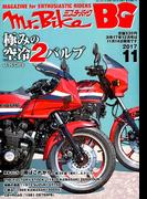 Mr.Bike (ミスターバイク) BG (バイヤーズガイド) 2017年 11月号 [雑誌]