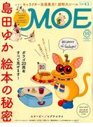 MOE (モエ) 2017年 11月号 [雑誌]